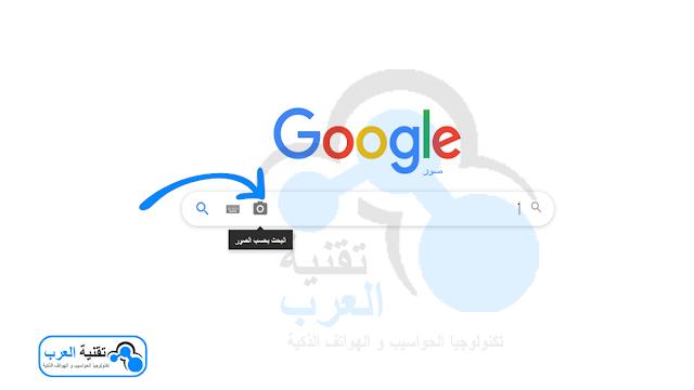 الضغط لمعرفة كيفية البحث بصورة علي جوجل