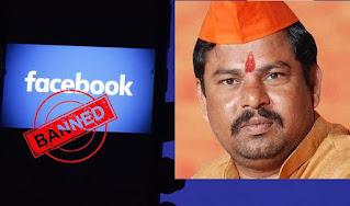 BJP..MLA Raja Singh Ko Facebook ne kiyaa ban