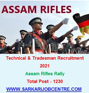 Assam Rifle Rally Recruitment Online Form 2021
