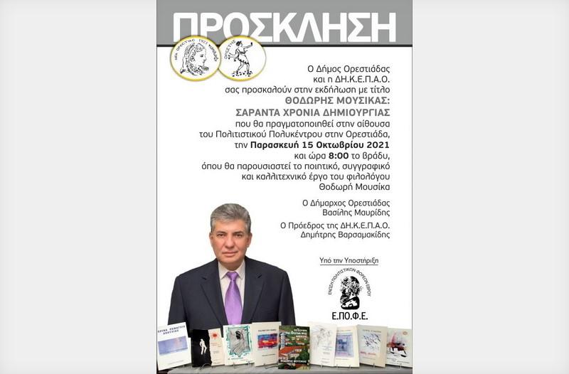 Εκδήλωση στην Ορεστιάδα για το ποιητικό, συγγραφικό και καλλιτεχνικό έργο του Θοδωρή Μουσίκα