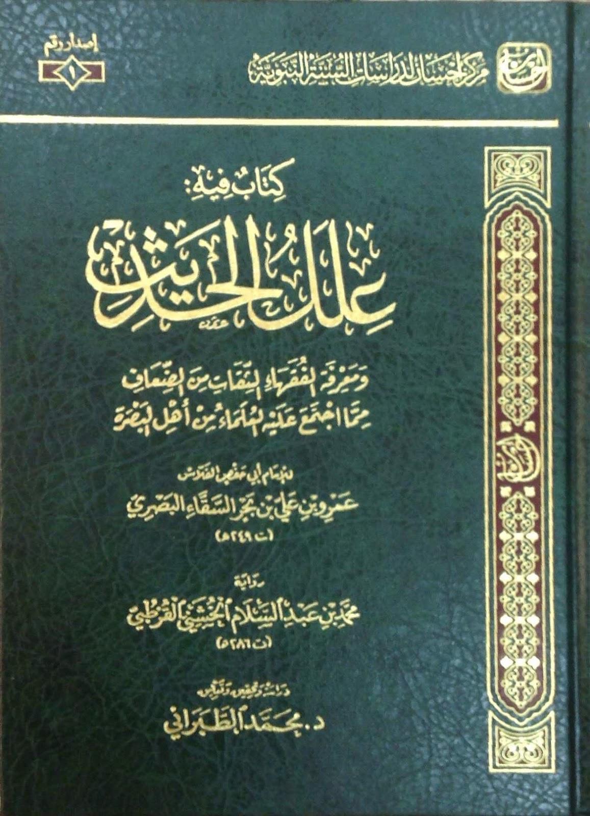 تحميل كتاب الجفر للامام ابى العزائم pdf