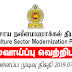 Vacancy In Ministry Of Agriculture Sector   Modernization Project