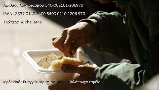 Ας βοηθήσουμε όσοι μπορούμε, το συσσίτιο του Ι. Ν. της Ευαγγελίστριας Ναυπλίου δίνοντας τρόφιμα ή χρήματα