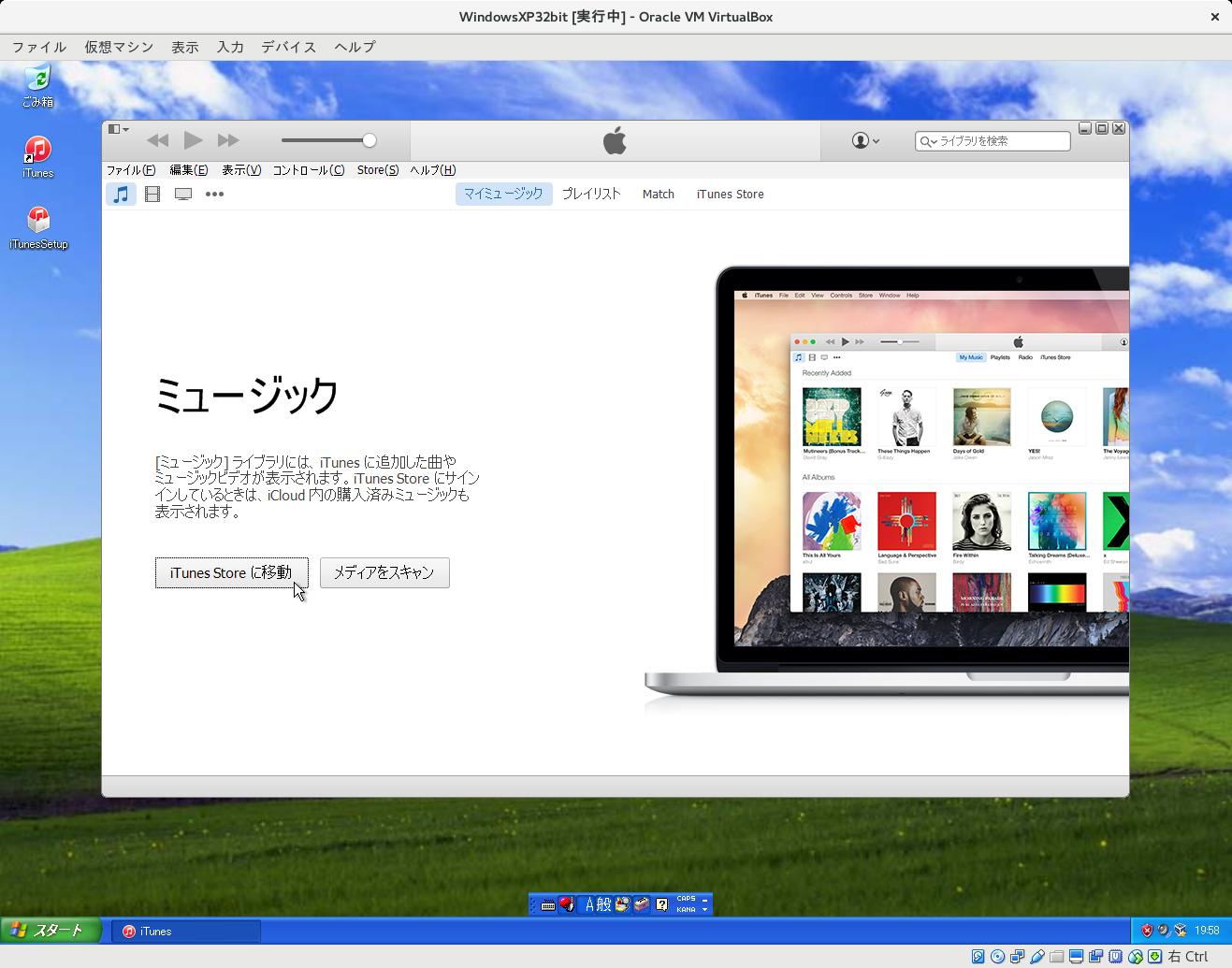 Linux上でiTunesを使う(Windows XP使用)   普段使いのArch Linux