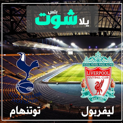 مشاهدة مباراة ليفربول وتوتنهام بث مباشر اليوم 11-1-2020 في الدوري الإنجليزي