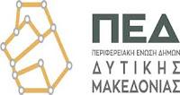 Συνεδρίαση του Διοικητικού Συμβουλίου της ΠΕΔ Δυτικής Μακεδονίας