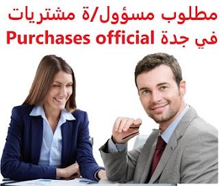 وظائف السعودية مطلوب مسؤول/ة مشتريات في جدة Purchases official