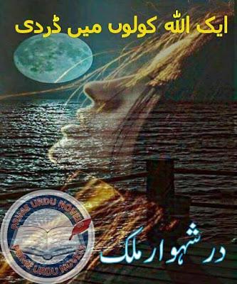 Aik Allah kolon mein dardi by Durr E Shahwaar Malik Episode 1 & 2 pdf