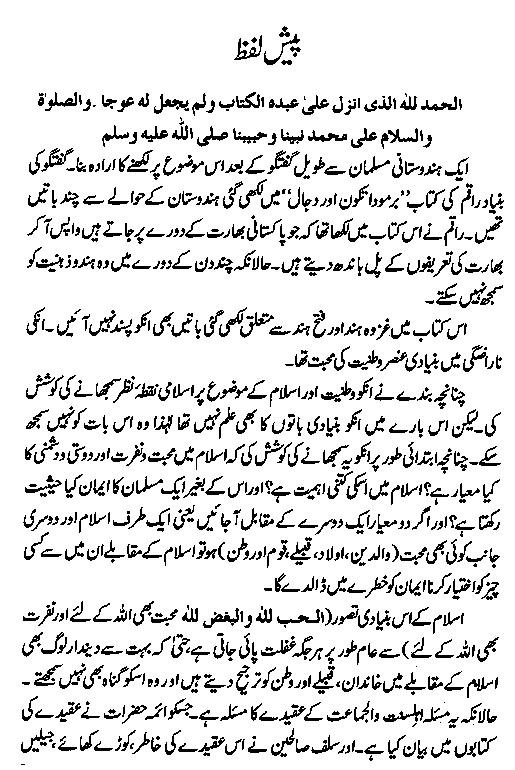 Imam Mehdi Urdu Book