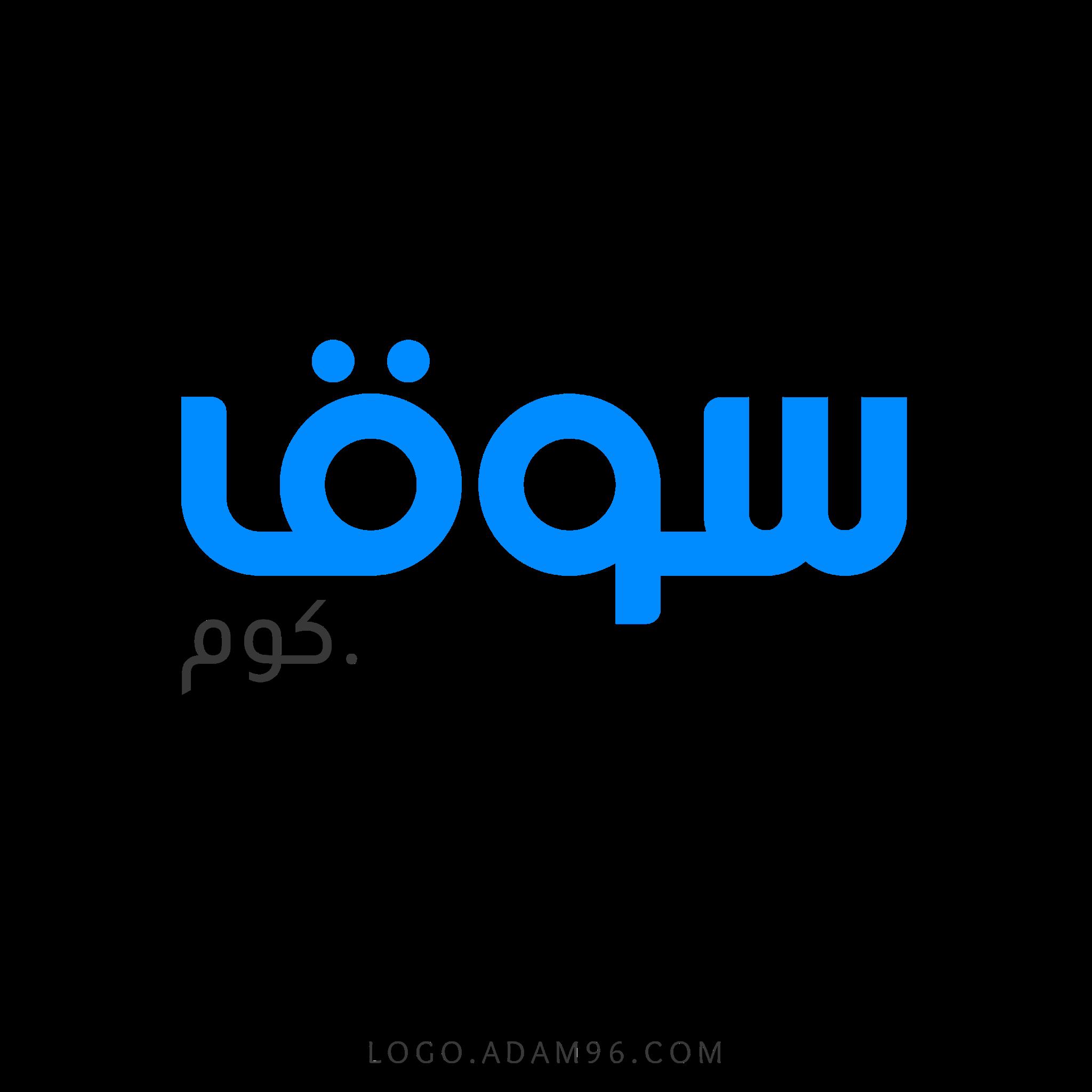 تحميل شعار موقع سوق لوجو عالي الدقة بصيغة شفافة PNG