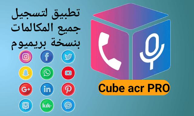 تحميل تطبيق Cube Recorder ACR PRO | لتسجيل المكالمات الهاتف وتطبيقات المراسلة الفورية مثل واتساب والفايبر والتلجرام تلقائي للاندرويد