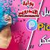 تطبيق تعديل الصور وتحسينها PicsArt Photo Studio النسخة الاصلية والمدفوعة مجاناً آخر اصدار