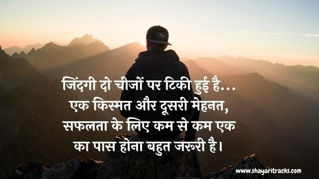 LIFE QUOTES AND THOUGHTS in HINDI,