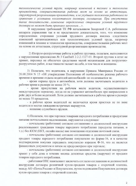 Профсоюз почты России