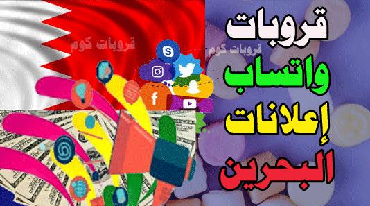 قروبات واتساب إعلانات البحرين التسويق الإلكتروني في البحرين