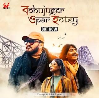 Bohu Juger Opar Hotey Lyrics (বহু যুগের ওপর হতে ) Babul Supriyo | Ustad Rashid Khan