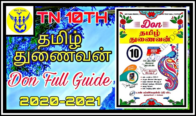 10th Tamil don guide pdf download 2020