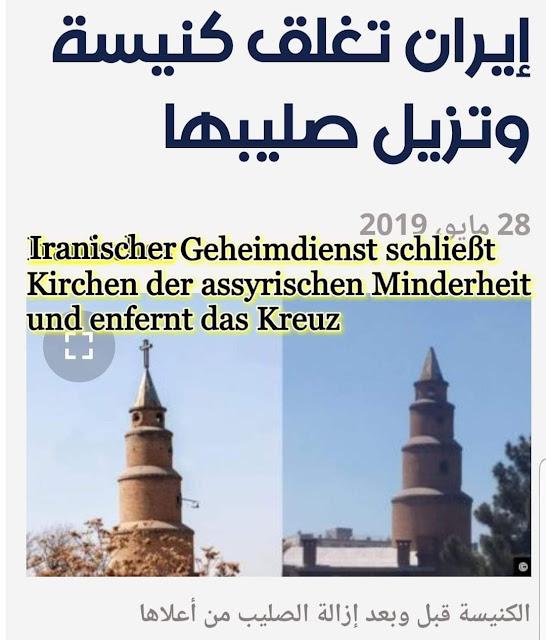 النظام الإيراني يغلق كنيسة ويزيل صليبها !!