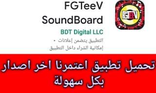 تحميل FGTeeV SoundBoard