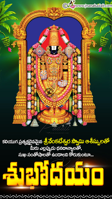 lord vishnu images with good morning greetings in telugu, telugu subhodayam lord balaji png images, good morning bhakti quotes