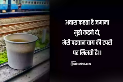 emotional chai quotes in hindi