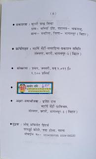 सेख शादी की शिक्षाप्रद कथाएं  पुस्तक की सहयोग राशि एवं अन्य विवरण