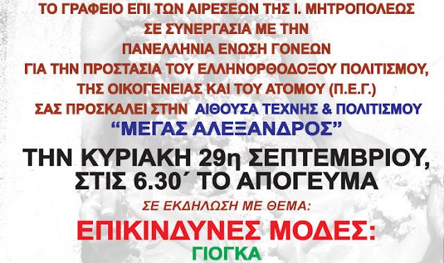 Διευκρινήσεις από την ΚΕΔΑΜ για την εκδηλωση για την γιόγκα στο Άργος
