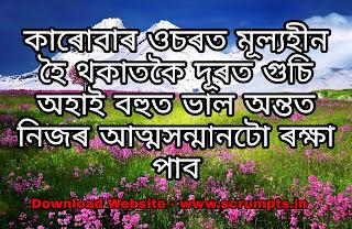 Assamese Romantic Status For WhatsApp