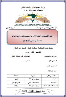 مذكرة ماستر: وقف التنفيذ في المادة الإدارية حسب قانون الإجراءات المدنية والإدارية 08-09 PDF