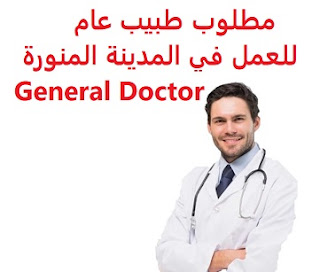 A general practitioner is required to work in Medina  To work for the Batterjee Medical Complex in Madinah  Qualification: General practitioner  Experience: At least ten years of work in the field That he holds the classification of the Saudi Commission for Health Specialties He must have a transferable residence Preference is for those with knowledge of one of the following languages: Turkish, Urdu, Farsi  Salary: to be determined after the interview, in addition to other benefits