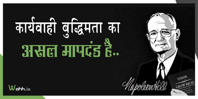 Napoleon-Hill-Quotes-with-Images-in-Hindi-5
