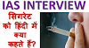 WHAT IS THE HINDI MEANING OF CIGARETTE By Gyanpointweb
