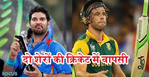 ऑस्ट्रेलियाई टीम की तरफ से खेलेंगे युवराज, डीविलियर्स की भी वापसी, T20 में मचेगा गदर