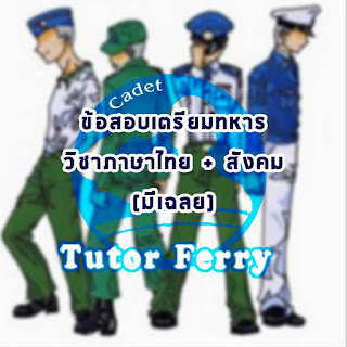 โจทย์ข้อสอบวิชาภาษาไทยและสังคม เข้าเตรียมทหาร (ทุกเหล่า) และโครงการช้างเผือกนายเรืออากาศ (พร้อมเฉลย)