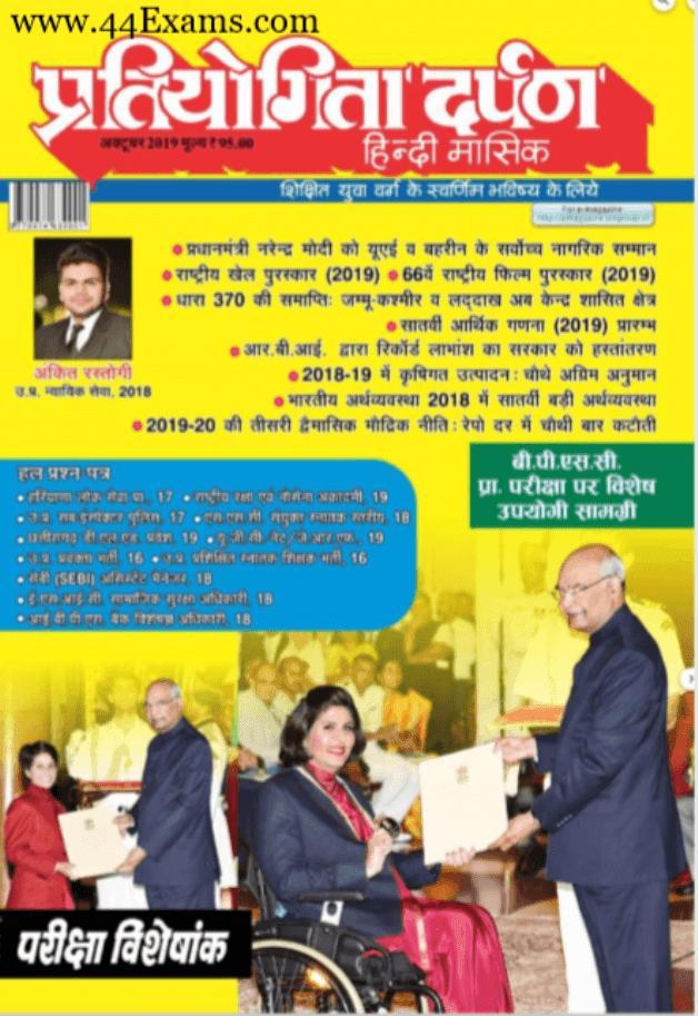 Pratiyogita-Darpan-Current-Affairs-October-2019-For-All-Competitive-Exam-Hindi-PDF-Book