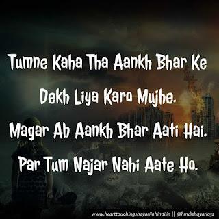 Latest Attitude Sad Shayari in Hindi for Girlfriend -2020