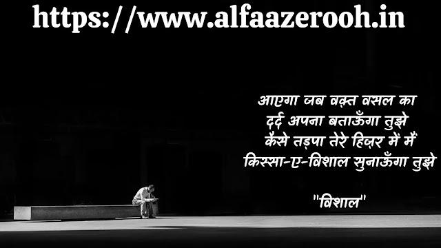 Sad Shayari In Hindi सैड शायरी हिंदी में
