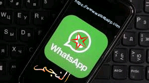 WhatsApp star
