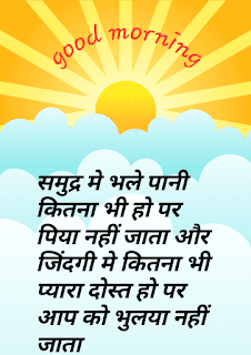 Good morning shayari in hindi with photo downlaod,good morning love shayari image