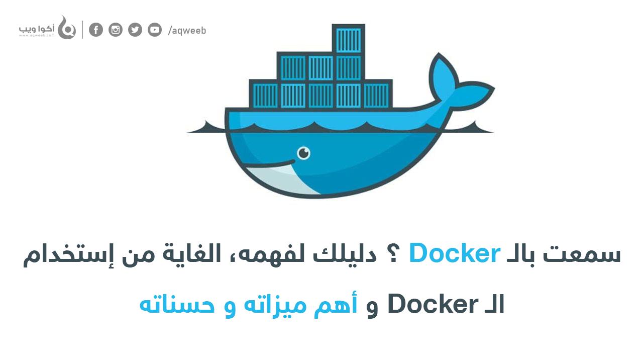 دليلك نحو الـ Docker ... ما هو ؟ ما الهدف منه ؟  كيف و متى تستخدمه ؟