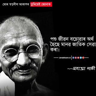 top quote of  mahatma gandhi | Quote assamese language