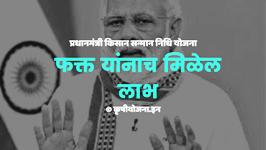 प्रधानमंत्री किसान सन्मान निधि योजना