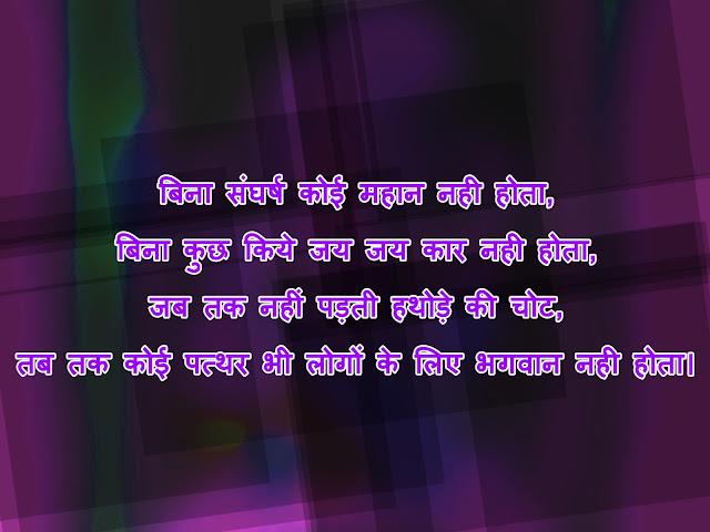 motivational hindi msg