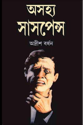 Asajhya Suspense 01 by Adrish Bardhan (pdfbengalibooks.blogspot.com)