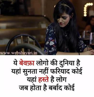 bewafa shayari image dard bhari photo sad shayari images hindi status hindi