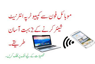 Mobile Phone To Pc Internet Sharing