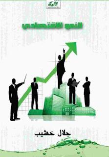 تحميل كتاب النمو الاقتصادي pdf جلال خشيب، مجلتك الإقتصادية