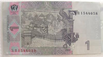 бумажные деньги Украины paper-money Ukraine