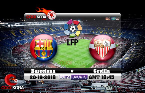 مشاهدة مباراة برشلونة وإشبيلية اليوم 20-10-2018 في الدوري الأسباني