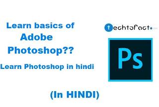 Photoshop कैसे use करें Hindi learn